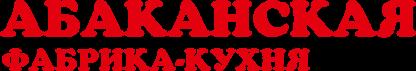 Абаканская Фабрика-Кухня